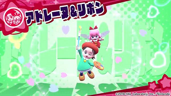Kirby Star Allies : Adeleine & Ribbon dans la mise à jour d'été