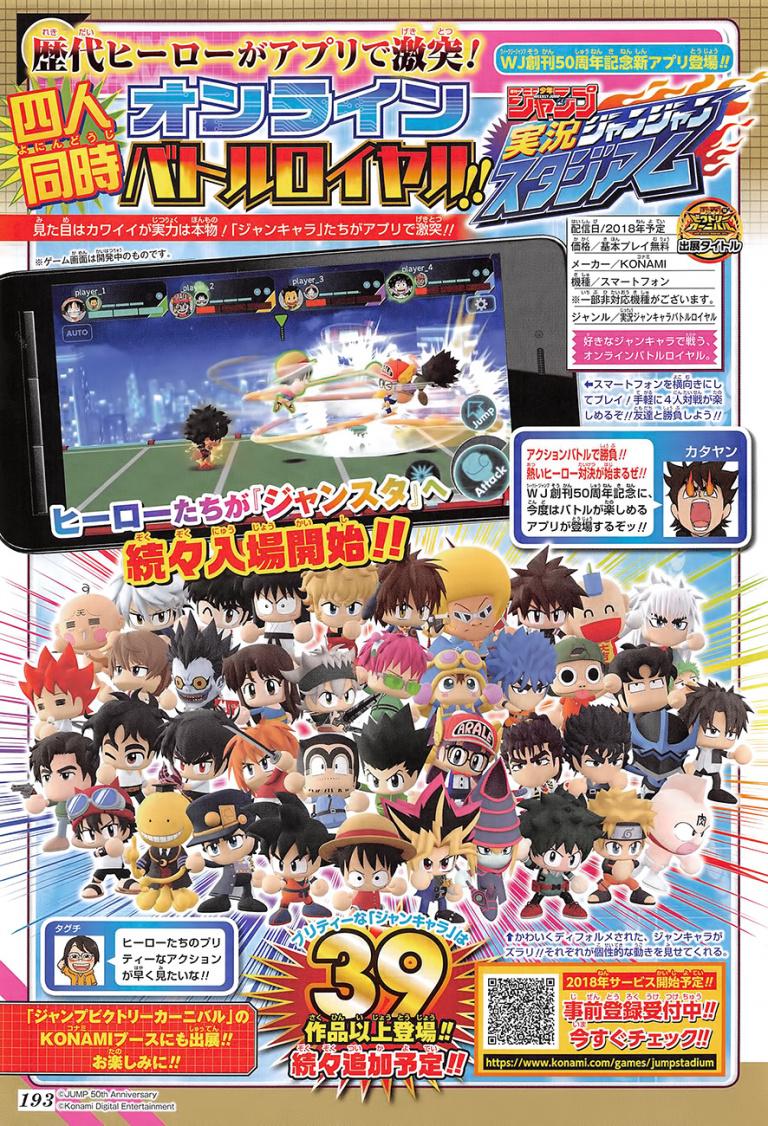 Le Weekly Shonen Jump dévoile un crossover façon Smash Bros. pour smartphones