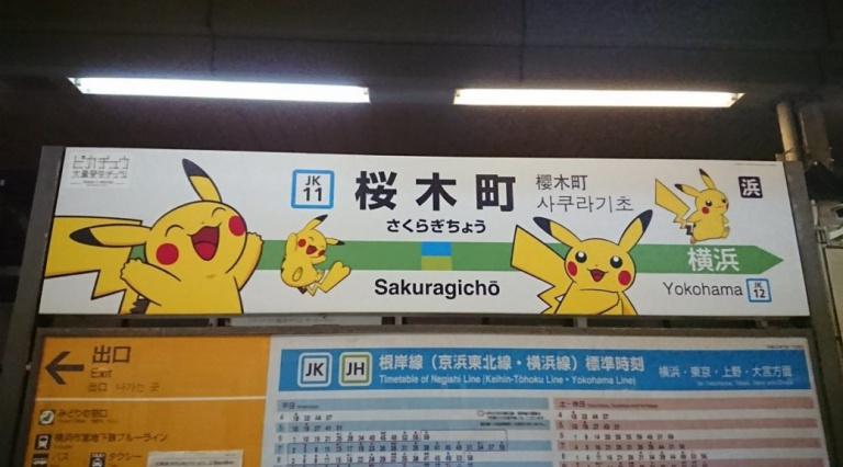 Pokémon : Pikachu envahit la ville de Yokohama