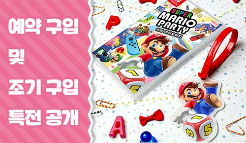 Super Mario Party : voici le bonus de précommande en Corée !
