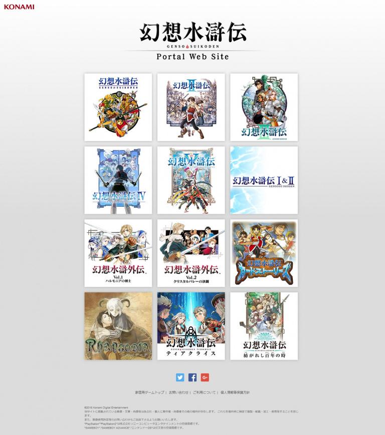 Konami donne un coup de neuf au site officiel de Suikoden