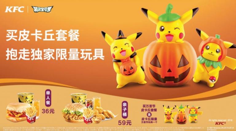 Pokemon : les jouets d'halloween de KFC pour la Chine dévoilés