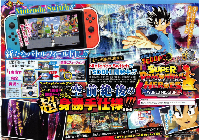 Super Dragon Ball Heroes Nintendo Switch : Premier visuel