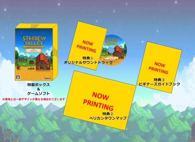 Stardew Valley : une édition collector arrive au Japon !