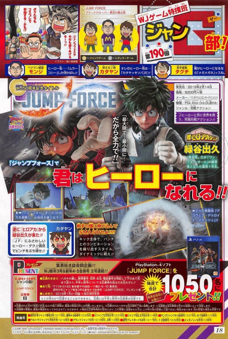 Jump Force ne s'arrête plus, Izuku Midoriya annoncé comme personnage jouable