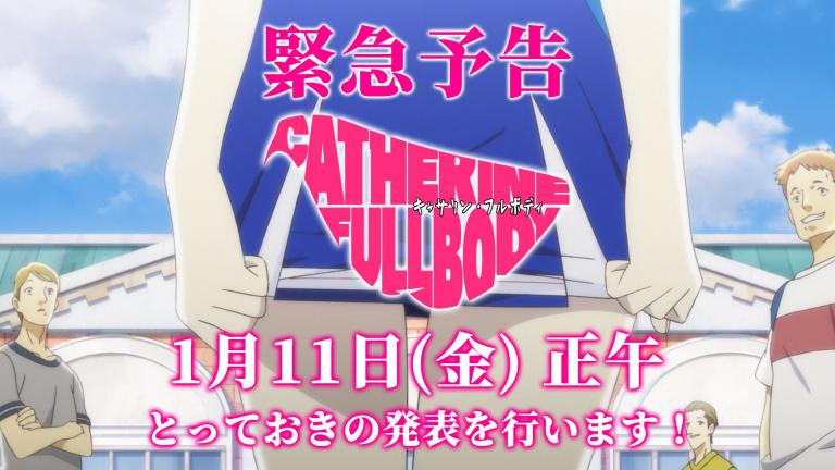 Catherine : Full Body - Atlus tease une annonce pour le 11 janvier