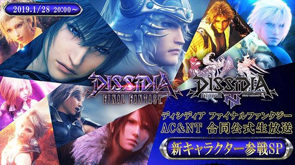 Dissidia : Final Fantasy NT - le dernier personnage en DLC sera présenté le 28 janvier