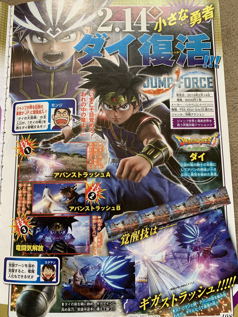 Jump Force : Daï (Dragon Quest) officialisé dans le roster