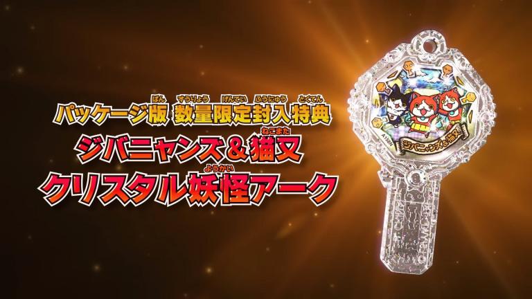 Yo-Kai Watch 4 : Un Yo-kai Ark dans certaines copies du jeu