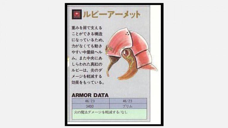 A Geek to the Past : Armet, l'objet le plus recherché de Secret of Mana