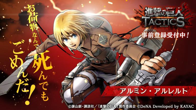 Attack on Titan Tactics annoncé par DeNa sur mobiles