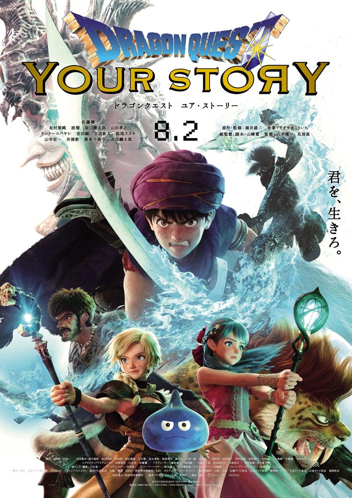 Dragon Quest : Your Story - une seconde bande-annonce pour le film d'animation