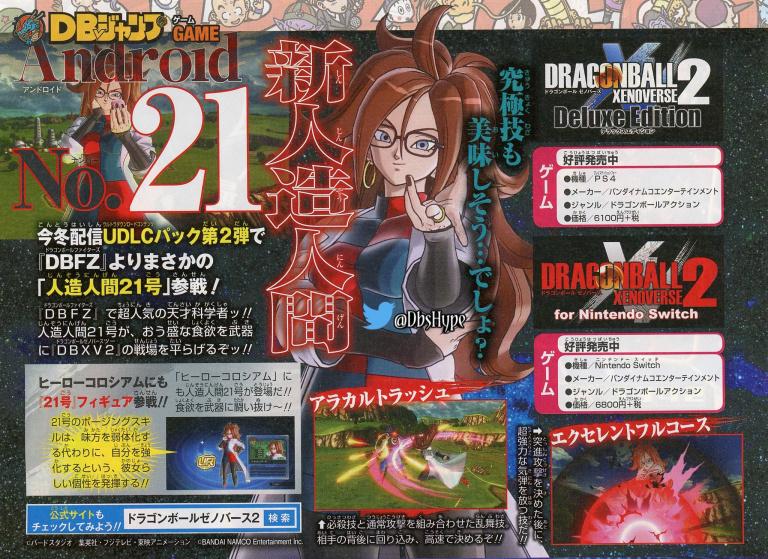 [MàJ] Dragon Ball Xenoverse 2 : C-21 arrive en DLC dans l'Ultra Pack 2