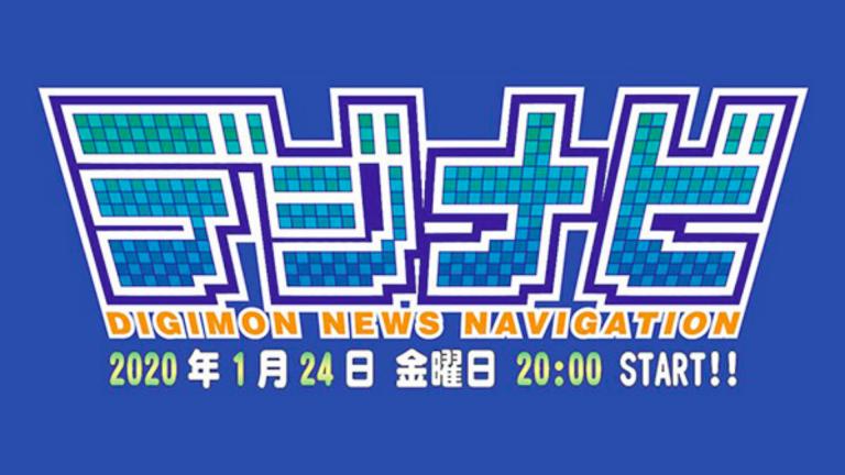 Un stream DigiNavi planifié en janvier pour vous donner des nouvelles des Digimon
