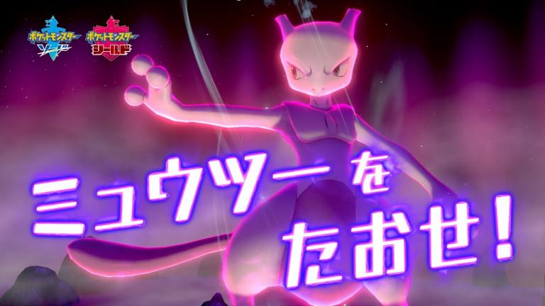 Pokémon Épée / Bouclier : Mewtwo arrive dans les Raids Dynamax