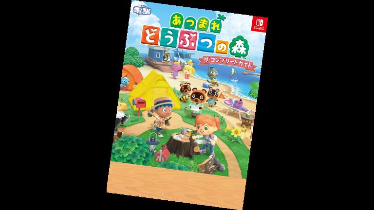Animal Crossing : Les guides s'arrachent au Japon