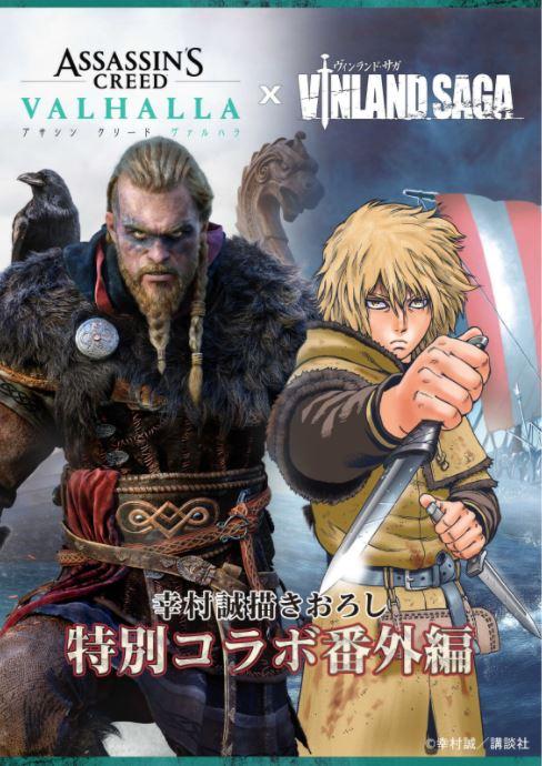 Assassin's Creed Valhalla : Une collaboration avec le manga Vinland Saga dévoilée au Japon