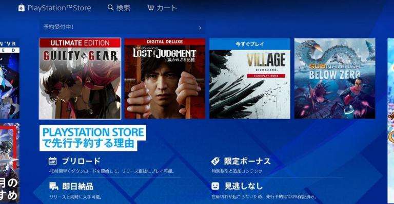 Judgment : La suite du spin-off de Yakuza fuite sur le PlayStation Store