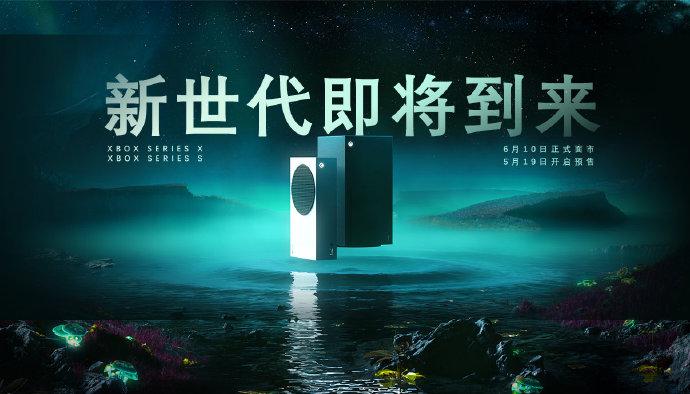 Xbox Series : Lancement en Chine imminent, peu après la PS5