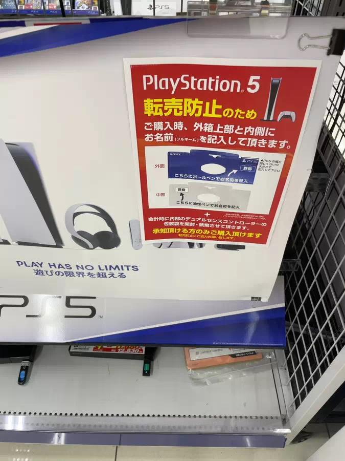 PS5 : ce magasin a trouvé la méthode pour éviter la revente sauvage