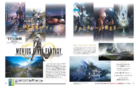 Première image in-game pour Mevius Final Fantasy !