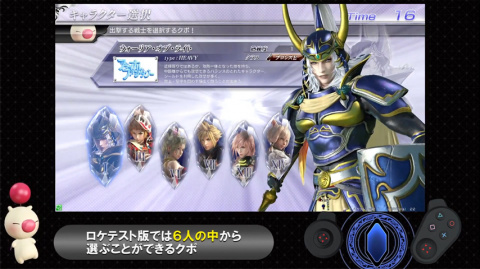Jaquette de Dissidia : Final Fantasy - Sept minutes de gameplay