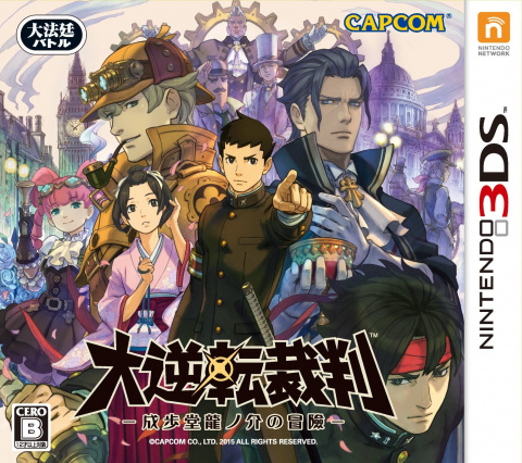 The Great Ace Attorney sur 3DS