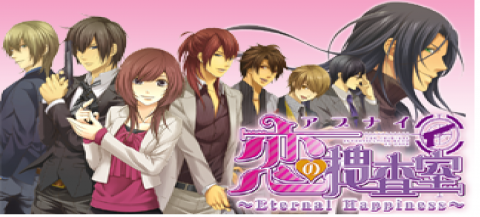 Abunai Koi no Sousashitsu : Eternal Happiness sur Vita