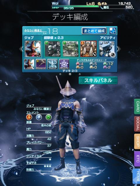 Mobius Final Fantasy : Que donne ce RPG free-to-play dispo en version japonaise ?
