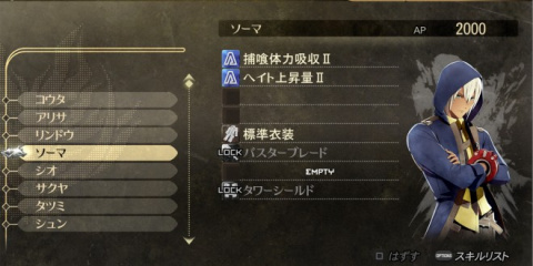 God Eater Resurrection affiche ses nouvelles images sur PlayStation 4 et Vita