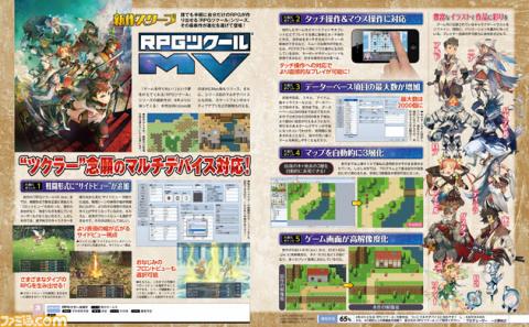 RPG Maker MV annoncé sur PC et Mac