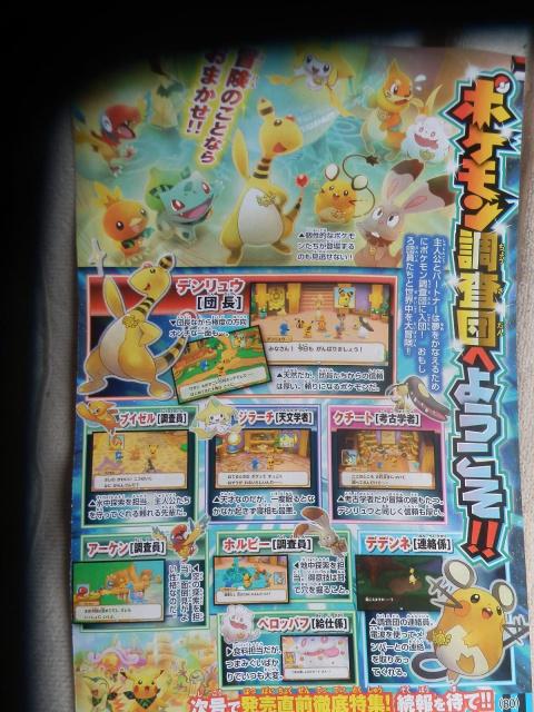 Pokémon Méga Donjon Mystère, les Mégas-Evolutions font leur apparition