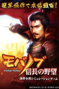 Moba-Nobu