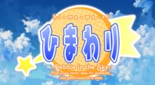 Himawari : Pebble in the Sky sur Vita