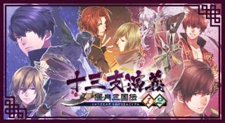 Juusanshi Engi : Engetsu Sangokuden 1.2 sur Vita