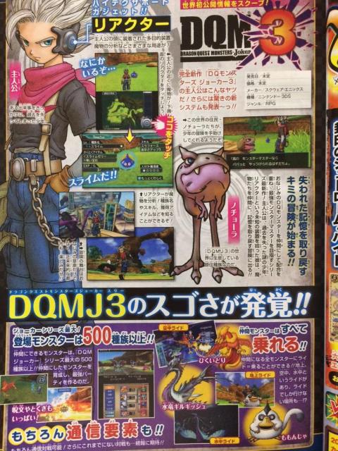 De nouvelles informations pour Dragon Quest Monsters: Joker 3