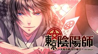 Tokyo Onmyouji Tengenji Bashi Rei no Baai V Edition sur Vita