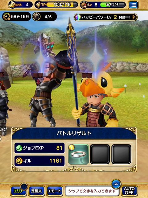 Final Fantasy Grandmasters : L'expérience MMORPG sur smartphones