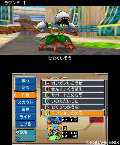 Dragon Quest Monsters Joker 3 se dévoile en images
