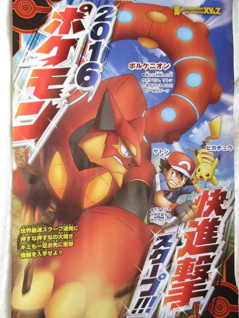 Pokémon : Distributions de Légendaires et film