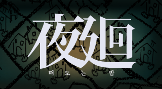Yomawari : Night Alone sur Vita