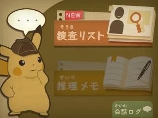 Great Detective Pikachu, entre Sherlock et Pokémon