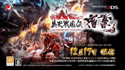 Ishi Sengoku Den Sadame sur 3DS