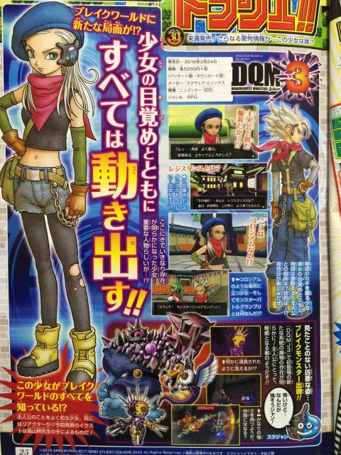 Dragon Quest Monsters : Joker 3 introduit un nouveau personnage