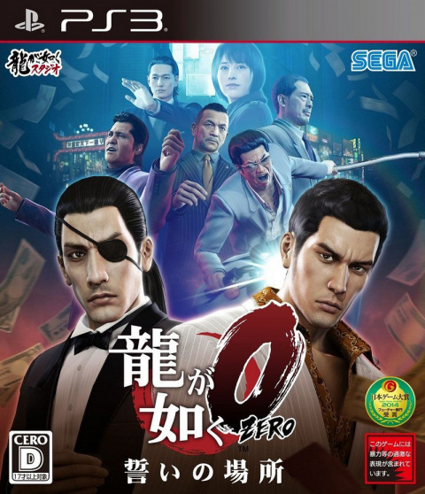 Yakuza Zero :  The Place of Oath sur PS3