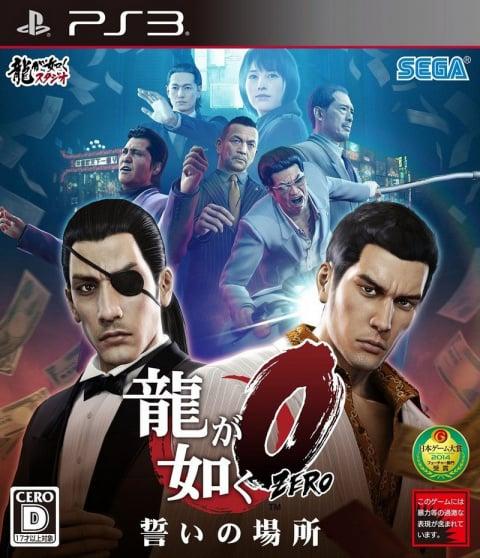 Yakuza Zero :  The Place of Oath sur PS3