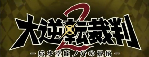 The Great Ace Attorney 2 sur 3DS