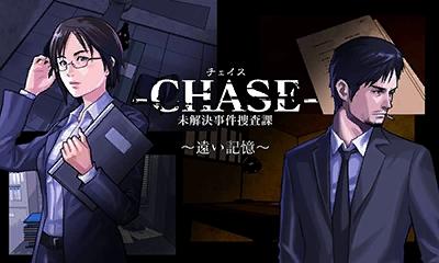 Chase: Cold Case Investigations - Distant Memories sur 3DS