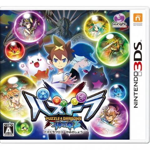 Puzzle & Dragons X sur 3DS