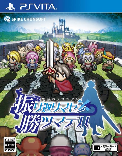 Mystery Chronicle: One Way Heroics sur Vita